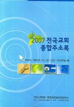 전국교회종합주소록(2007)