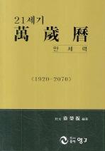 21세기 만세력(1920-2070)(소)