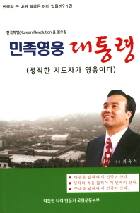 한국혁명을 일으킬 민족영웅 대통령
