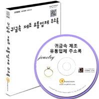귀금속 제조 유통업체 주소록(CD)