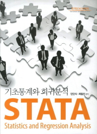 STATA 기초통계와 회귀분석