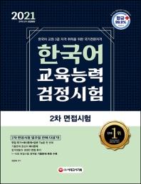 한국어교육능력검정시험 2차 면접시험(2021)