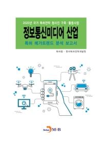 정보통신미디어 산업 특허 메가트렌드 분석 보고서 2020