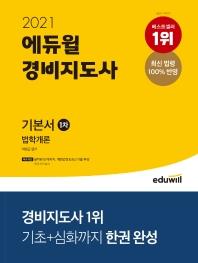 법학개론 기본서(경비지도사 1차)(2021)