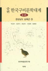 증편 한국구비문학대계 8-25: 경상남도 남해군(3)