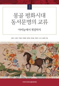 몽골 평화시대 동서문명의 교류