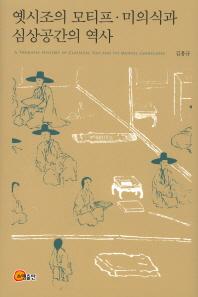 옛시조의 모티프 미의식과 심상공간의 역사