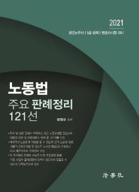 노동법 주요 판례 정리 121선(2021)