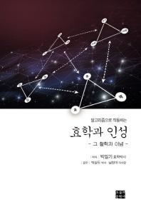 알고리즘으로 작동하는 효학과 인성: 그 철학과 이념