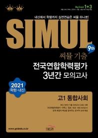 씨뮬 9th 고1 통합사회 기출 전국연합학력평가 3년간 모의고사(2021)