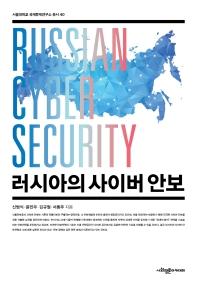 러시아의 사이버 안보