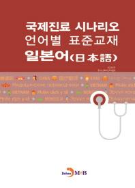 국제진료 시나리오 언어별 표준교재: 일본어