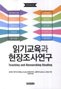 읽기교육과 현장조사연구