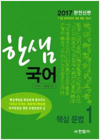 한샘 국어. 1 : 핵심 문법(2017)