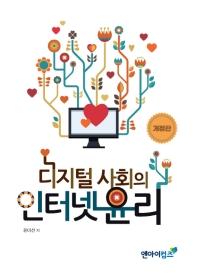 디지털 사회의 인터넷 윤리
