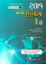패스원 전산회계 1급(2019)