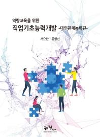 역량교육을 위한 직업기초능력개발 : 대인관계능력편