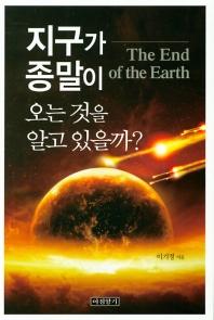 지구가 종말이 오는 것을 알고 있을까?