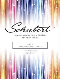 슈베르트 즉흥곡 작품 90의 2번 Bb 장조(Schubert Impromptu Op.90, No.2 in Bb Major)