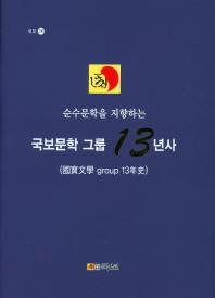 순수문학을 지향하는 국보문학 그룹 13년사