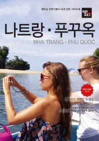 트래블로그 나트랑 푸꾸옥(2019~2020)