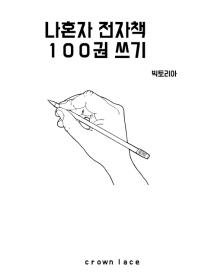 나혼자 전자책 100권 쓰기
