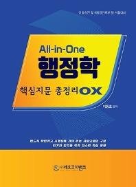 All-in-One 행정학 핵심지문 총정리 OX