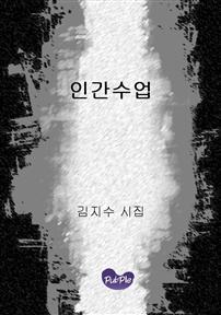 인간수업  -김지수 시집-