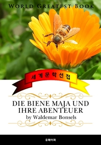 꿀벌 마야의 모험 (Die Biene Maja und ihre Abenteuer) - 고품격 동화 독일어판