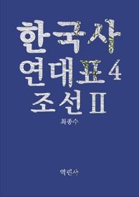 한국사연대표4 조선Ⅱ