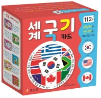 머리가 좋아지는 세계 국기 카드 112장