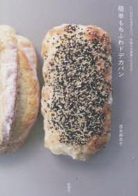 簡單もちふわドデカパン ただ材料を混ぜるだけ,發酵は冷藏庫におまかせ!