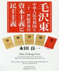 毛澤東中華人民共和國と二十一世紀世界の資本主義と民主主義