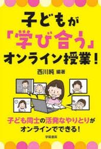 子どもが「學び合う」オンライン授業!