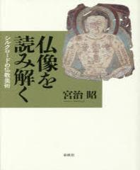 佛像を讀み解く シルクロ-ドの佛敎美術
