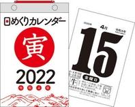 '22 日めくりカレンダ-(B6)