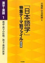 「日本語學」特集テ-マ別ファイル 漢字.漢語1 普及版