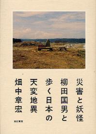 災害と妖怪 柳田國男と步く日本の天變地異