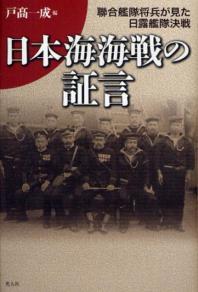 日本海海戰の證言 聯合艦隊將兵が見た日露艦隊決戰