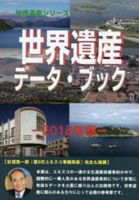 世界遺産デ-タ.ブック 2018年版