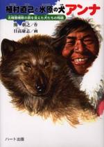 植村直己と氷原の犬アンナ 北極圈橫斷の旅を支えた犬たちの物語