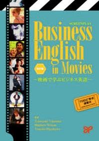 映畵で學ぶビジネス英語