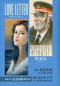 鐵道員(ぽっぽや) ラブ.レタ- ながやす巧生誕70年.畵業55年記念出版 完全版