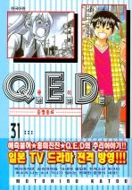 Q.E.D.(큐이디): 증명종료. 31
