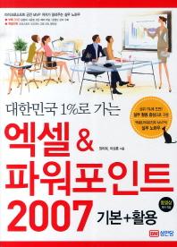 대한민국 1%로 가는 엑셀 파워포인트 2007 기본 활용