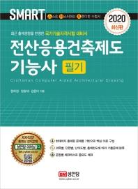 스마트 전산응용건축제도기능사 필기(2020)