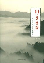 광주학생독립운동사 11.3 운동