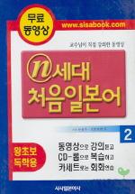 N세대 처음 일본어 2 (CD-ROM+TAPE 각 1개포함)