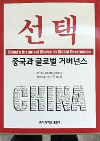 선택 중국과 글로벌 거버넌스