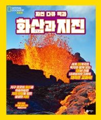 자연 다큐 백과 화산과 지진